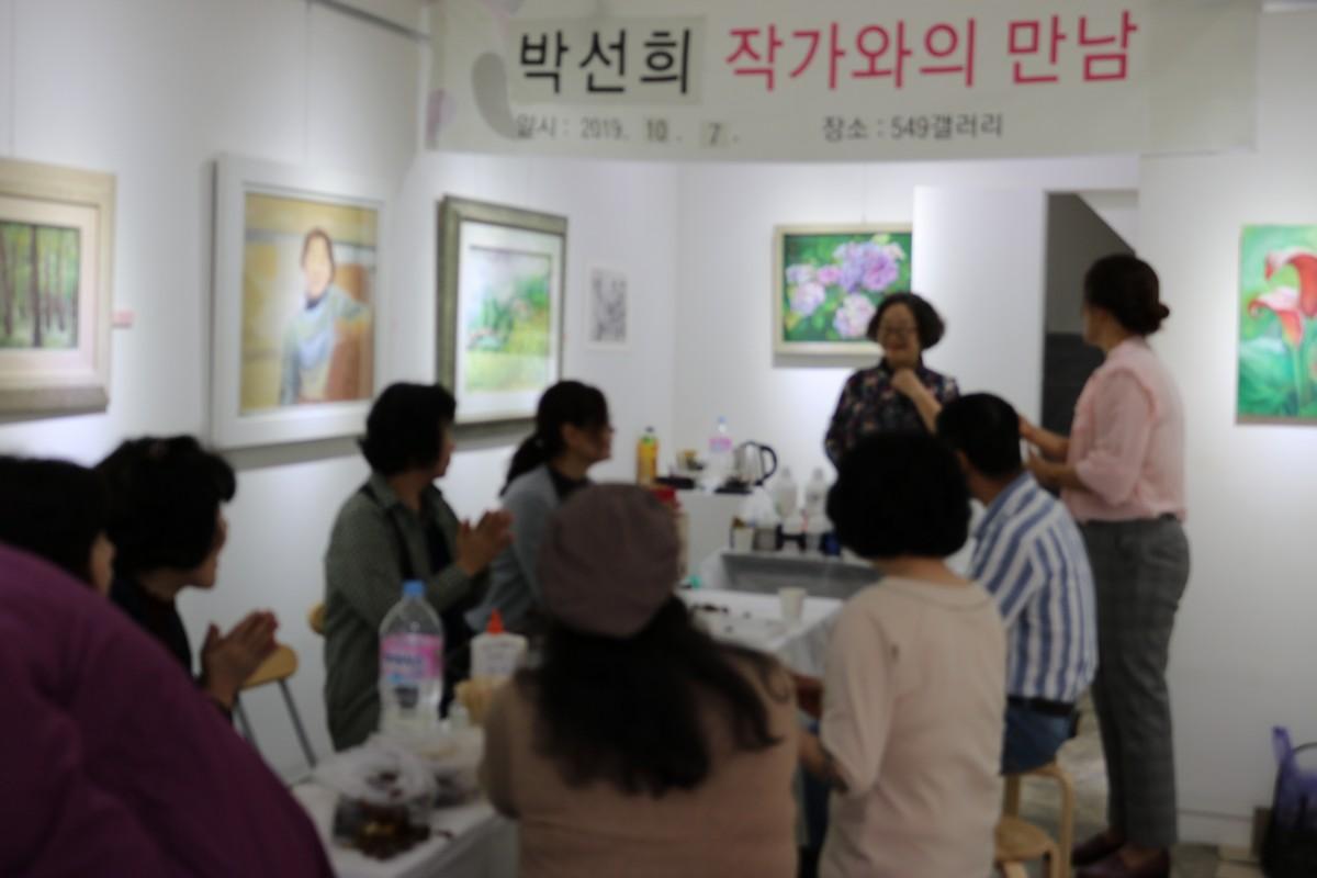 [2019. 10. 7.] 박선희작가와의 만남