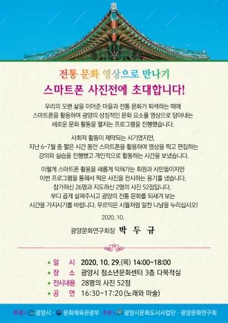 2020 문화도시 시민프로그램 광양문화연구회 사진전 홍보