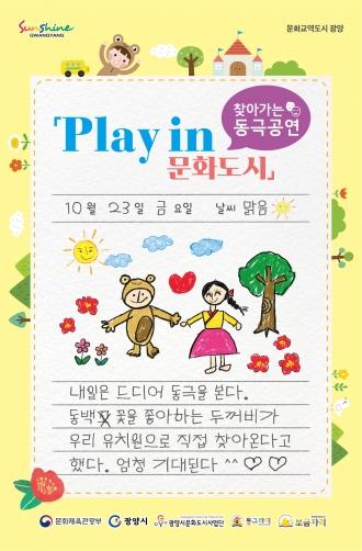 [동극지원사업 BOOK!치고] Play in 문화도시_찾아가는 동극 공연