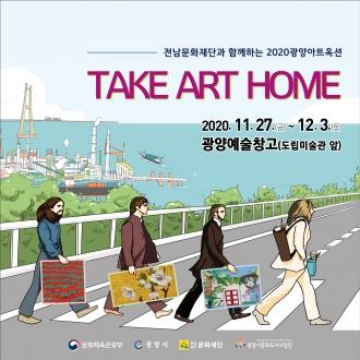 전남문화재단과 함께하는 2020광양아트옥션 「테이크아트홈」